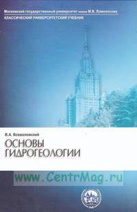 Основы гидрогеологии: Учебник. - 2-е издание