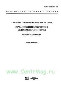 ГОСТ 12.0.004-90 Организация обучения безопасности труда. Общие положения