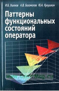 Паттерны функциональных состояний оператора