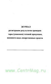 Журнал регистрации результатов проверки тары (упаковки) готовой продукции, внешнего вида лекарственных средств форма Г