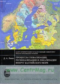 Процессы глобализации, регионализации и локализации вокруг Балтийского моря