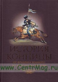 История конницы. Кн. 3. От Фридриха Великого до Александра Суворова