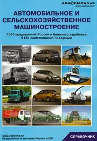 Автомобильное и сельскохозяйственное машиностроение (3545 предприятий России и ближнего зарубежья, 9140 наименований продукции)