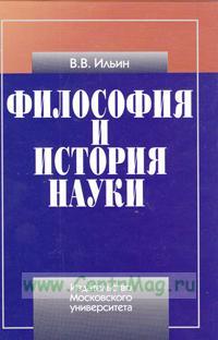 Философия и история науки. Учебник. -2-е изд., дополненное