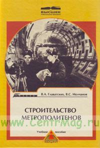 Строительство метрополитенов. Учебное пособие