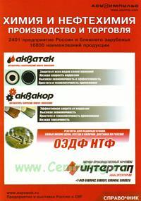 Химия и нефтехимия: производство и торговля (2401предприятия России и ближнего зарубежья, 16800 наименований продукции)