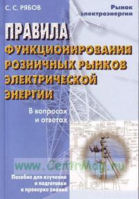 Правила функционирования розничных рынков электрической энергии в вопросах и ответах. Пособие для изучения и подготовки к проверке знаний