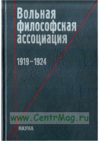 Вольная философская ассоциация: 1919-1924