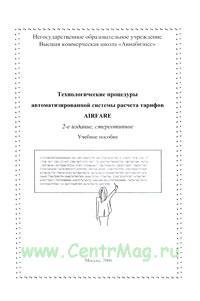 Технологические процедуры автоматизированной системы расчета тарифов AIRFARE. Учебное пособие