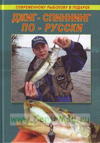 Джиг-спиннинг по-русски