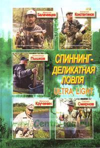 Спиннинг-деликатная ловля (Ultra Light)