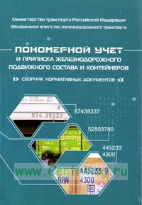 Пономерной учет и приписка железнодорожного подвижного состава и контейнеров (2-е издание, переработанное). Сборник нормативных документов