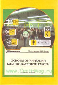 Основы организации билетно-кассовой работы. Учебное пособие