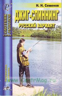 Джиг-спиннинг. Русский вариант.