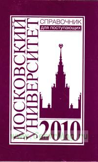 Справочник для поступающих в Московский университет в 2010 г.