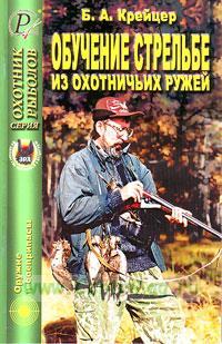 Обучение стрельбе из охотничьих ружей