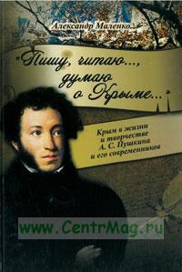 Крым в жизни и творчестве А. С. Пушкина и его современников
