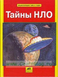 Тайны НЛО. Энциклопедия тайн и чудес