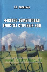 Физико-химическая очистка сточных вод. Учебное пособие