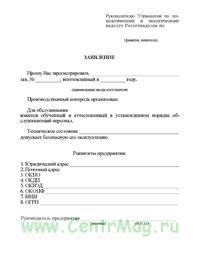 Регистрация трубопроводов пара и горячей воды в территориальном органе Ростехнадзора и разрешение на их эксплуатацию