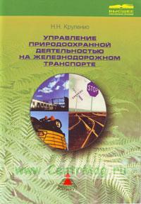 Управление природоохранной деятельностью на железнодорожном транспорте. Учебное пособие