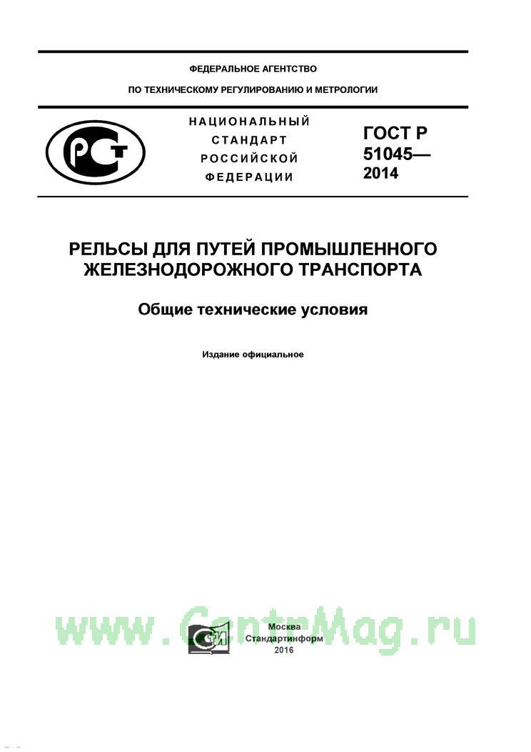 ГОСТ Р 51045-2014 Рельсы для путей промышленного железнодорожного транспорта. Общие технические условия 2020 год. Последняя редакция