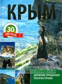 Крым 30 легенд. Древние предания полуострова