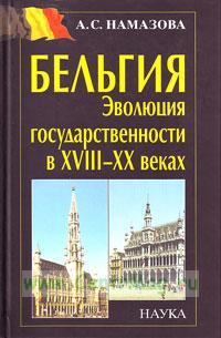 Бельгия: Эволюция государственности в XVII-XX веках