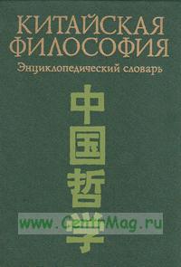 Китайская философия: Энциклопедический словарь