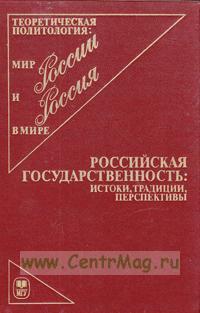Российская государственность: истоки, традиции, перспектитвы