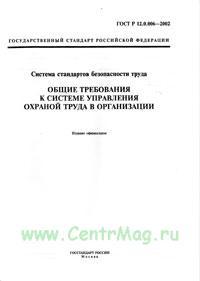 ГОСТ Р 12.0.006-2002 Общие требования к системе управления охраной труда в организации