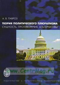 Теория политического плюрализма: сущность, противоречия, альтернатива
