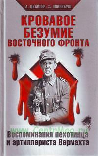 Кровавое безумие Восточного фронта. Воспоминания пехотинца и артиллериста Вермахта