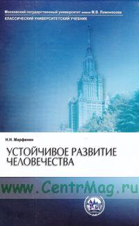Устойчивое развитие человечества: Учебник.