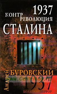 1937. Контрреволюция Сталина