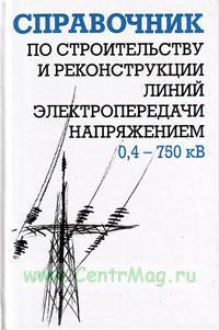 Справочник по строительству и реконструкции линий электропередачи напряжением 0,4-750 кВ