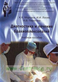 Диагностика и лечение брахиоплексопатий. Учебное пособие