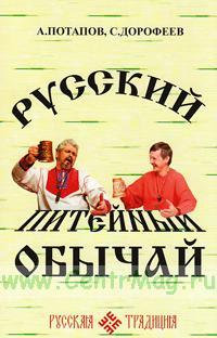 Русский питейный обычай