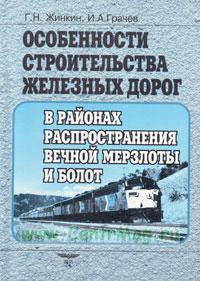Особенности строительства железных дорог в районах распространения вечной мерзлоты и болот. Учебное пособие