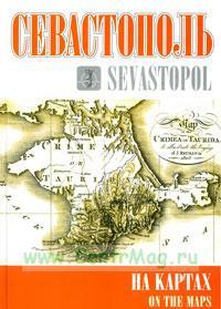 Севастополь на картах
