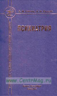 Психиатрия. учебник для средних медицинских учебных заведений