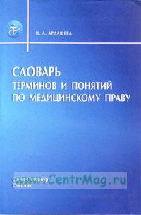 Словарь терминов и понятий по медицинскому праву