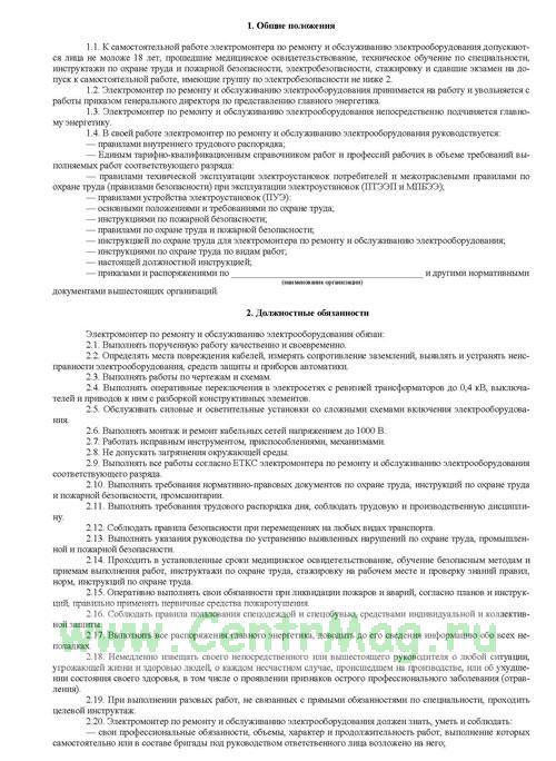должностная инструкция электромонтера по обслуживанию электросчетчиков