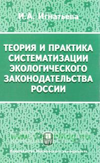 Теория и практика систематизации экологического законодательства России