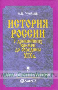 История России с древнейших времен до середины ХIX века: Курс лекций