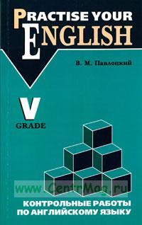 Контрольные работы по английскому языку. Учебное пособие для учащихся 5 класса.