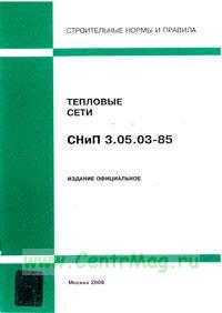 Тепловые сети СНиП 3.05.03-85.