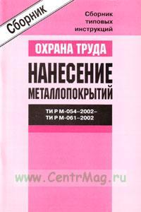 Сборник типовых инструкций по охране труда. Нанесение металлопокрытий. ТИ Р М-054-2002-ТИ Р М-061-2002