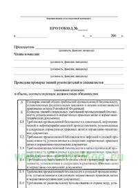 Протокол и удостоверения аттестации персонала, связанного с обслуживанием и ремонтом объектов газового хозяйства и выполнением газоопасных работ