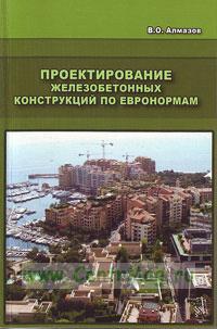 Проектирование железобетонных конструкций по евронормам. Научное издание